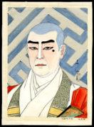 Sadanji Ichikawa as Kouchiyama