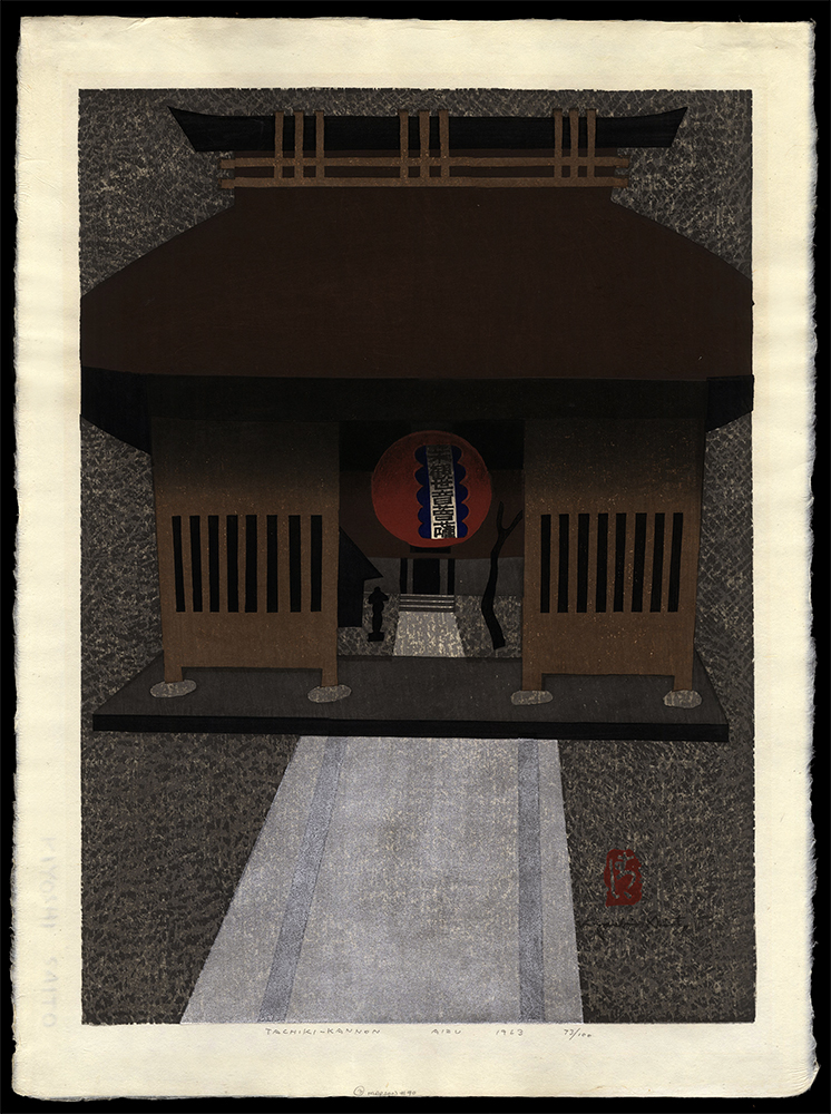 Tachiki-Kannon, Aizu