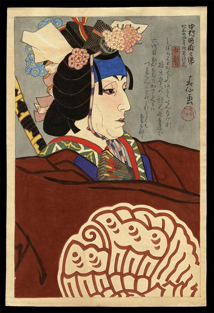 Nakamura Tokizo