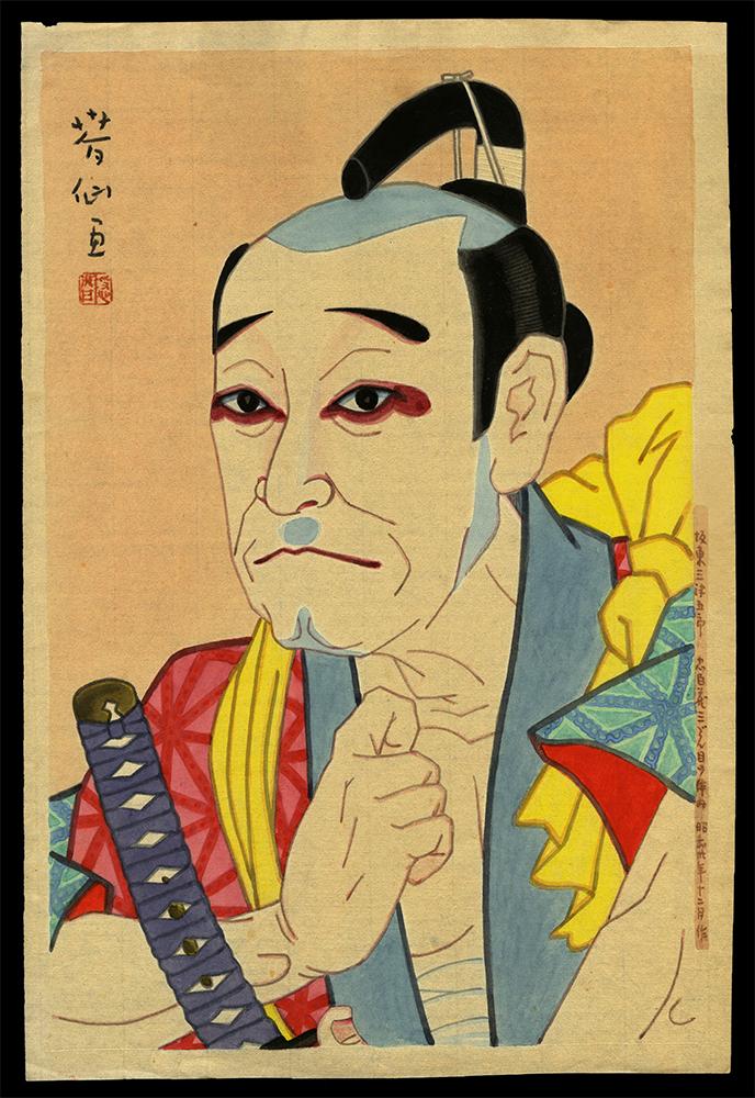 Bando Mitsugoro