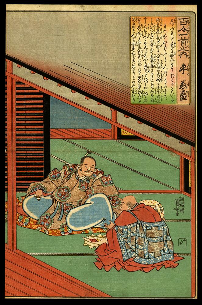 Taira no Kanemori