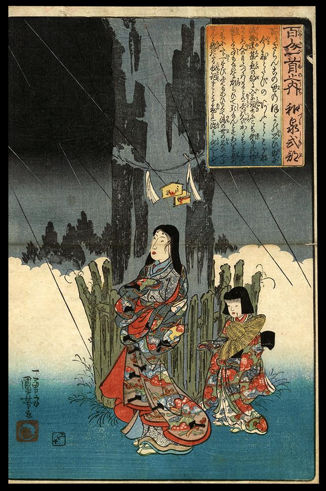 Poem by Izumi Shikibu