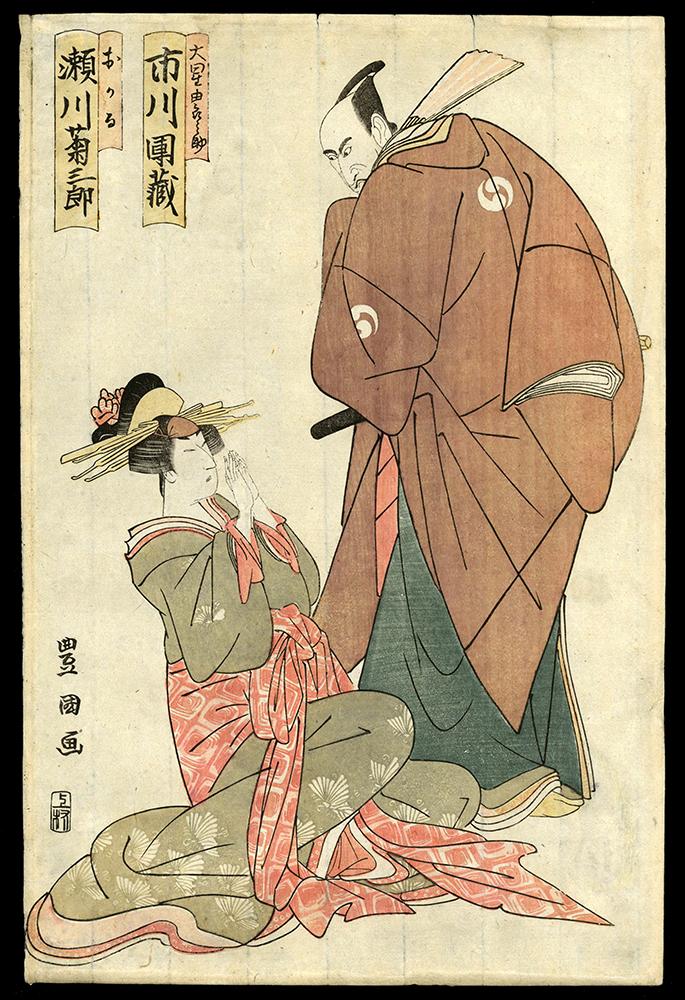 Ichikawa Danzo IV (standing) and Segawa Kikusaburo II in Act VII of 'Kanadehon Chushingura'