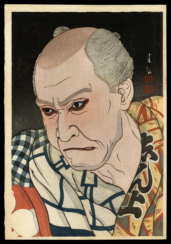 Onoe Matsusuke as Kohyoe