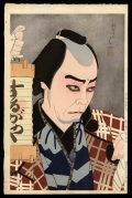 """Nakamura Kichiemon as Chobei in """"Suzugamori"""""""