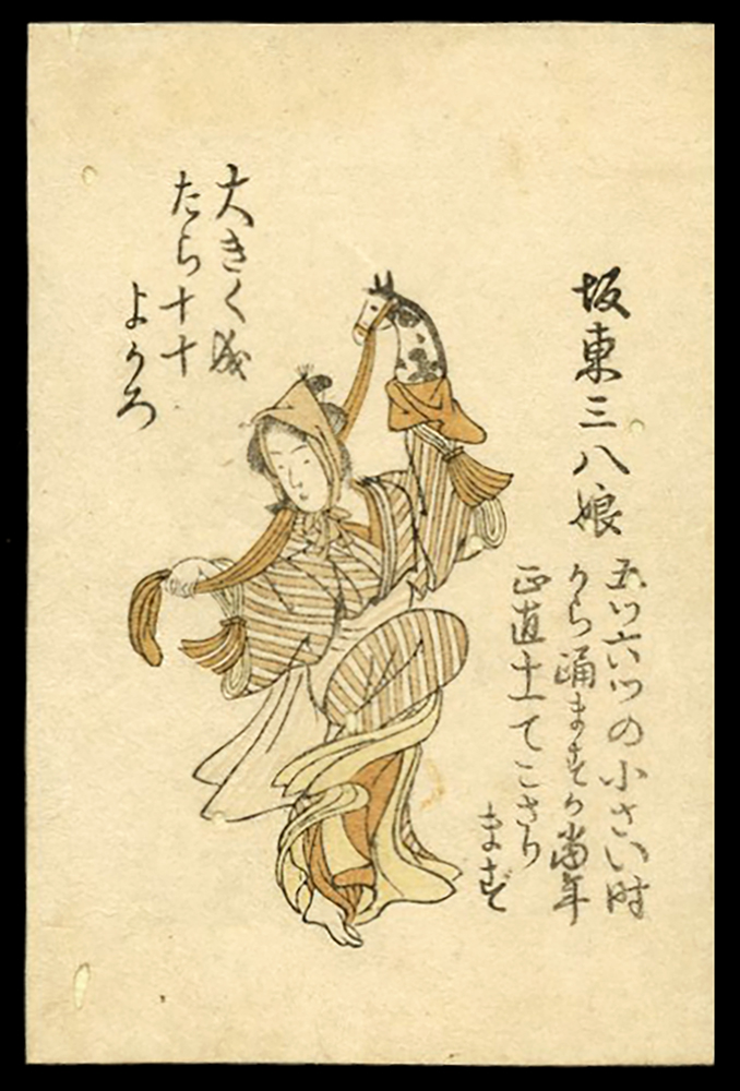 Dancer with Horse Puppet