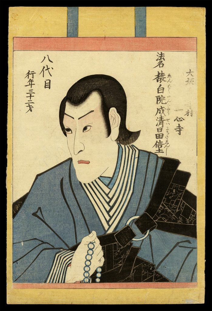 Obituary Print of the Actor Ichikawa Danjuro VIII