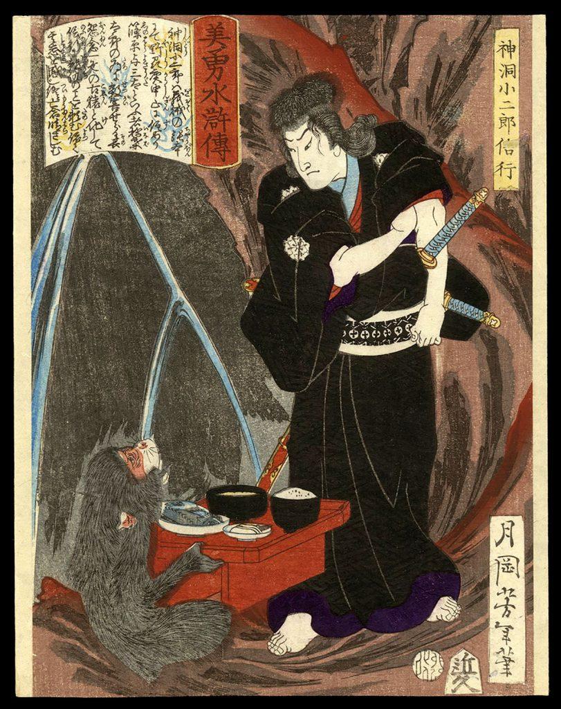 Shindo Kojiro Nobuyuki