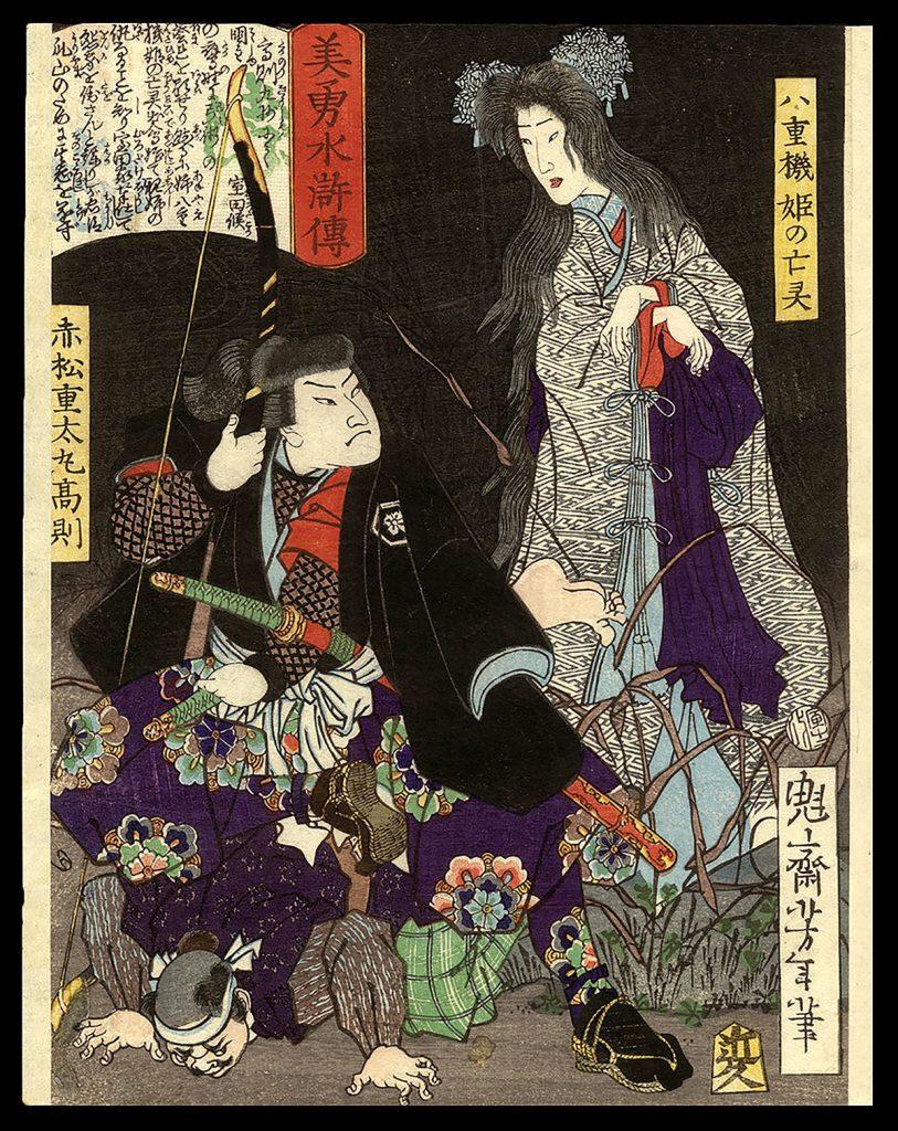 The Ghost of Yaehatahime and Akamatsu Jutamaru Takanori