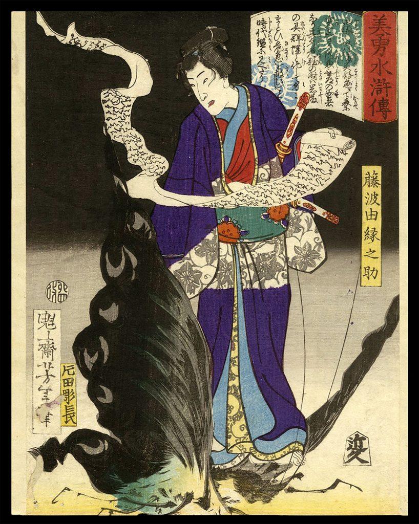 Fujinami Yukarinosuke