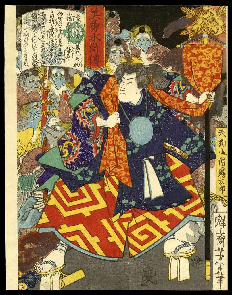 Tengu Kozo Kiritaro