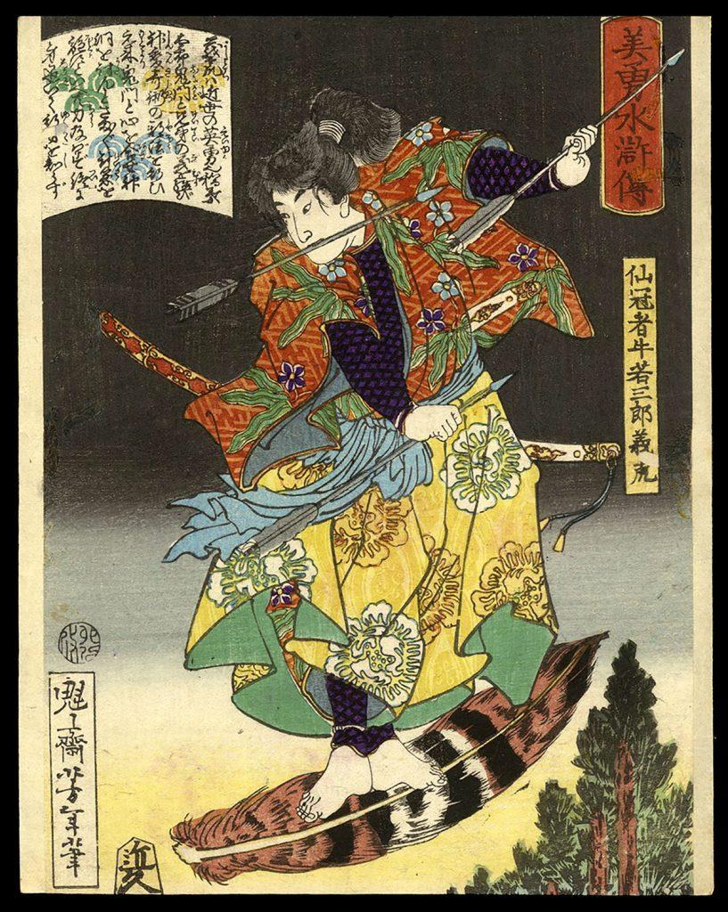 Senkanja Ushiwakasaburo Yoshitora
