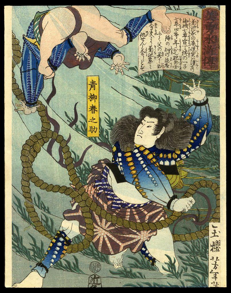 Aoyagi Harunosuke