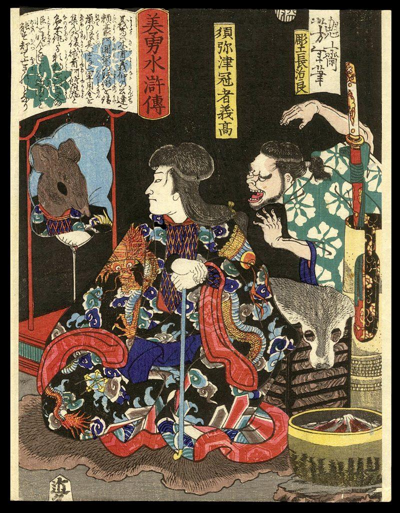 Shumitsu Kanja Yoshitaka