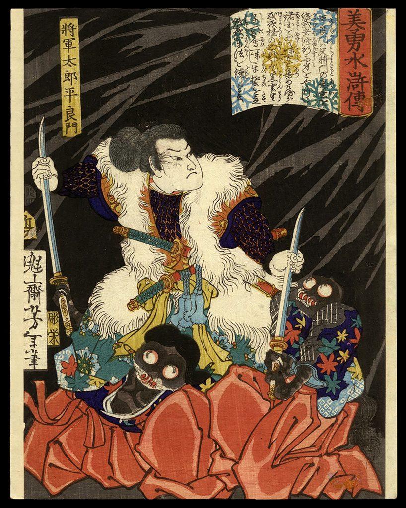 Shoguntaro Taira Yoshikado