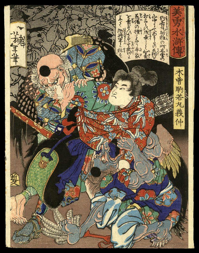 Kiso Komawakamaru Yoshinaka