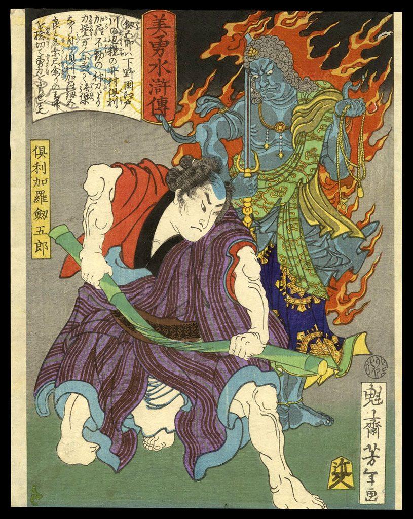 Kurikara Kengoro