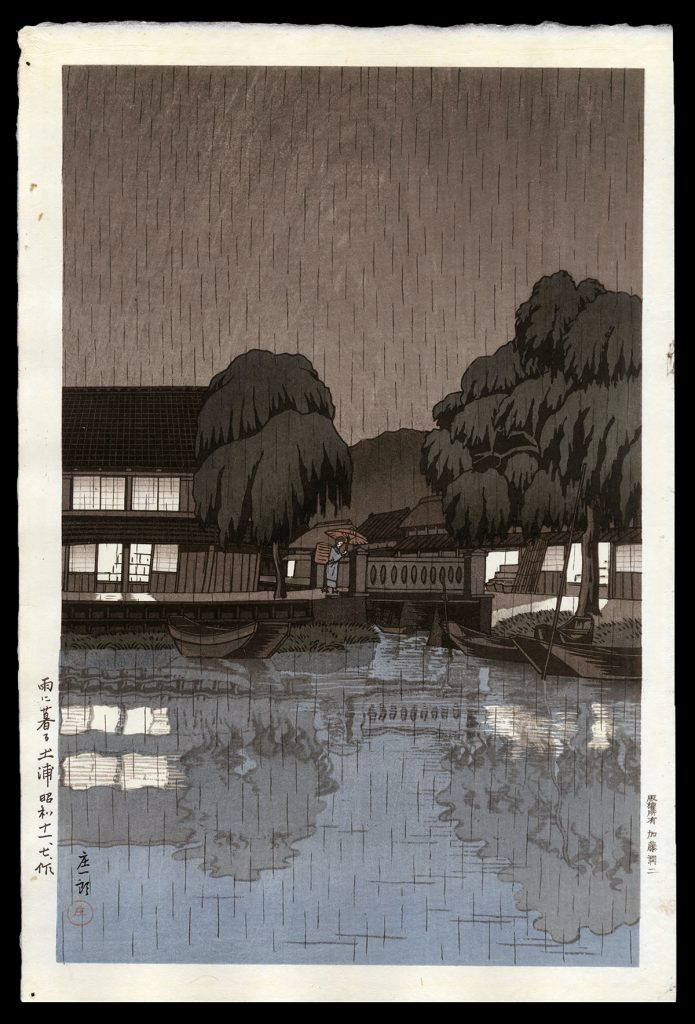 Tsuchiura Sunset Rain