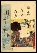 Ichimura Uzaemon XII